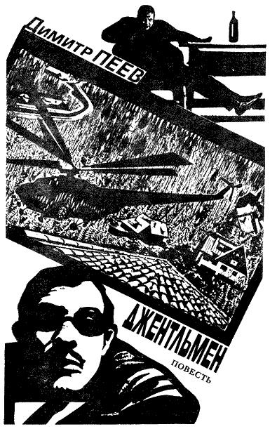 Искатель 1988 #06