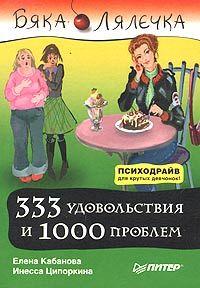 333 удовольствия и 1000 проблем