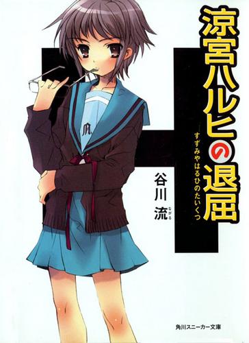 Скука Харухи Судзумии (Перевод с японского)
