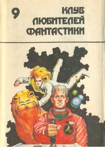 Рифы космоса (трилогия)