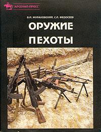 Оружие пехоты. Справочник