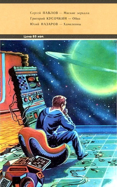 Искатель 1983 #04