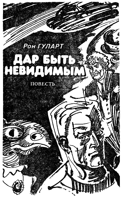 Искатель 1990 #06