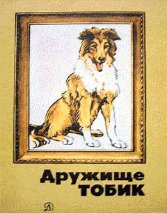 Чёрная собака Динка