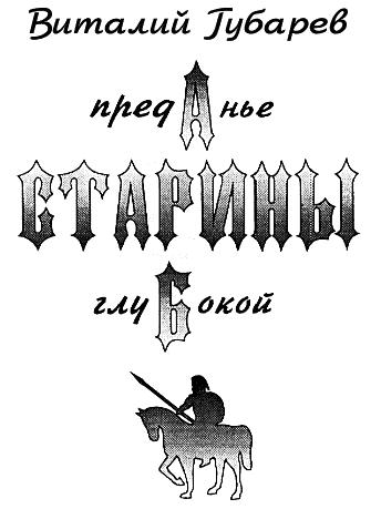 Преданье старины глубокой (с иллюстрациями)