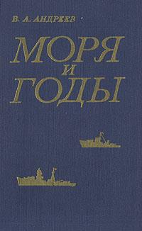 Моря и годы (Рассказы о былом)