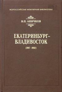 Екатеринбург - Владивосток (1917-1922)