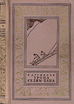 Тропа Селим-хана