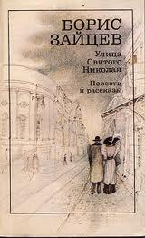 Улица Св Николая