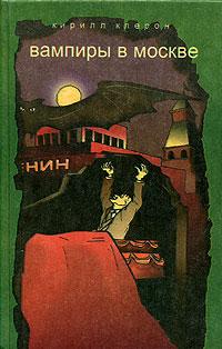 Вампиры в Москве