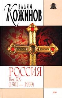 Россия век XX-й. 1901-1939