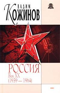 Россия век XX-й. 1939-1964