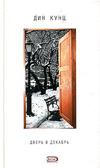Дверь в декабрь