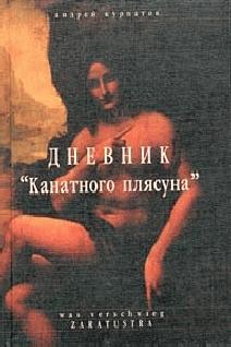 Дневник «Канатного плясуна»