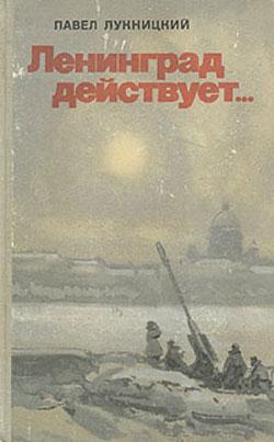Ленинград действует. Книга первая