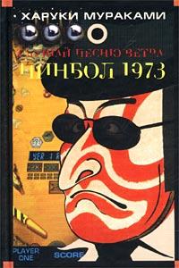 Пинбол-1973