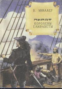 Пират королевы Елизаветы