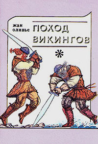 Викинги и индейцы