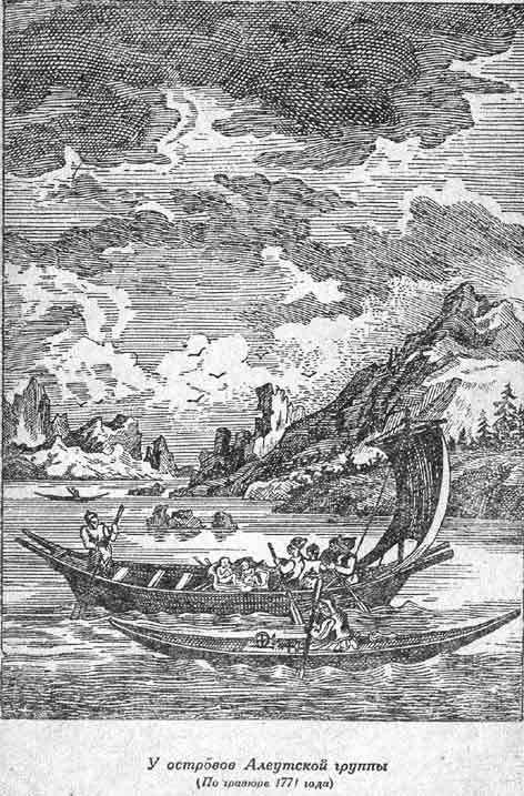 Великая Северная экспедиция