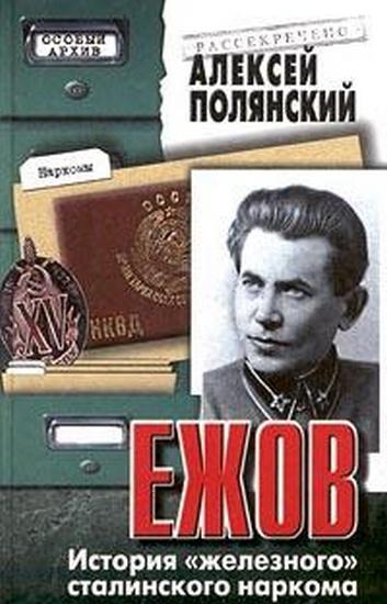 Ежов (История железного сталинского наркома)