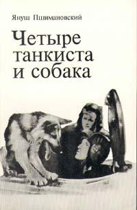 Четыре танкиста и собака