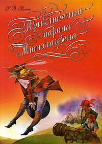 Приключения барона Мюнхаузена (с иллюстрациями)