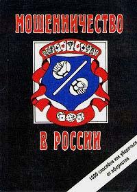 Мошенничество в России