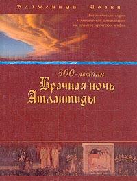 300-летняя Брачная ночь Атлантиды