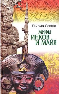 Мифы инков и майя