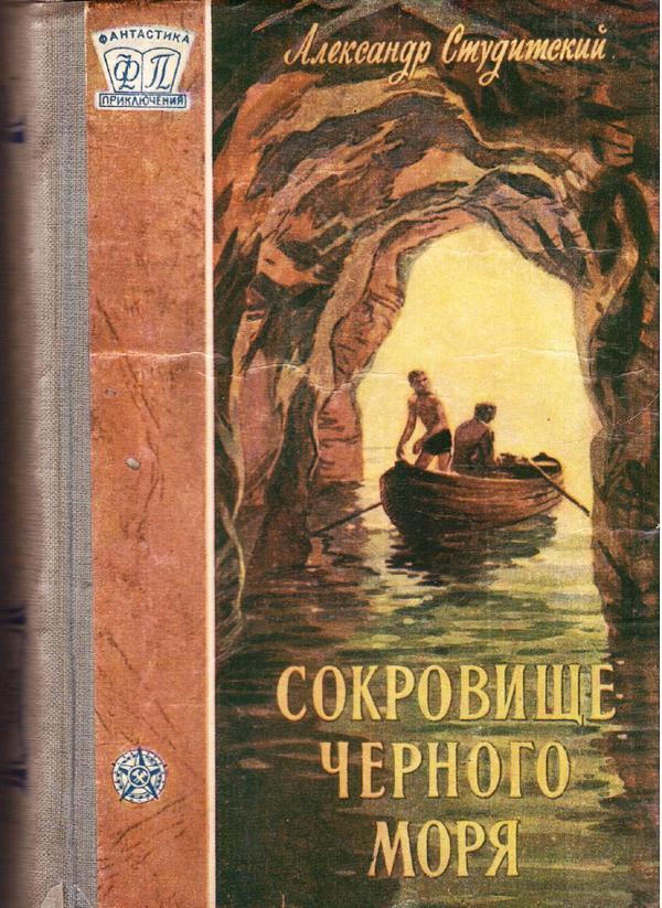 Сокровище Черного моря