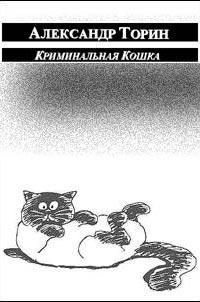Криминальная Кошка