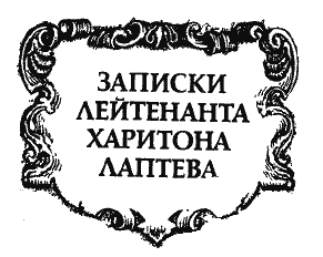 Записки Харитона Лаптева