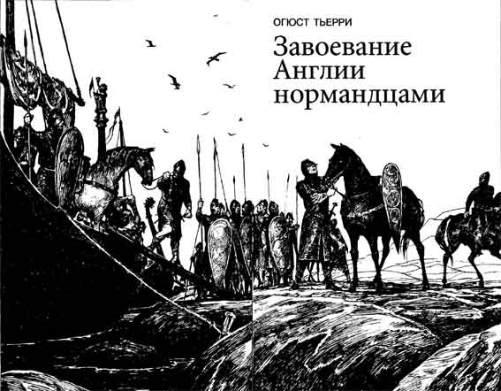 Завоевание Англии нормандцами