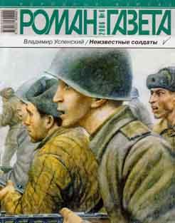 Неизвестные солдаты. Книги 3, 4