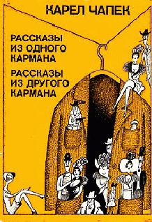 Рассказы из другого кармана (сборник)