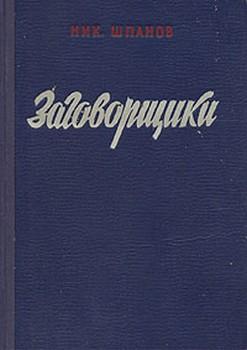 Заговорщики (книга 1)