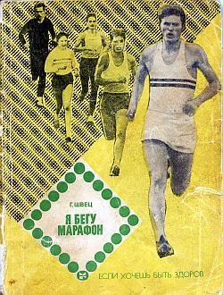 Я бегу марафон
