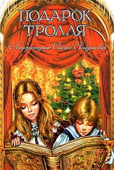 Приключения в лесу Ёлки-на-Горке