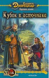 Перстень альвов, кн. 1: Кубок в источнике