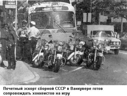 Хоккейные баталии. СССР-Канада