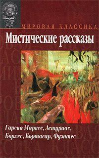 Пьер Менар, автор «Дон Кихота»