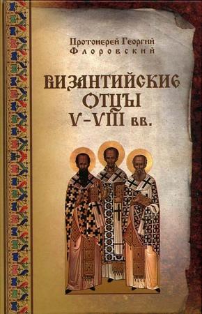 Византийские Отцы V-VIII веков
