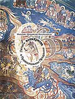 Печать антихриста в Православном Предании