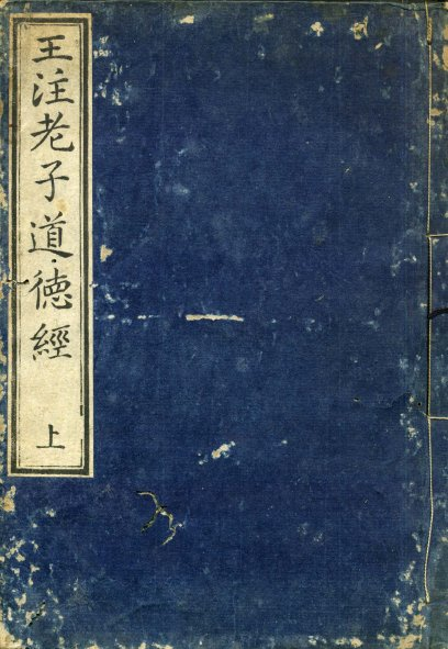 Dao De Jing [Tao Te Ching]