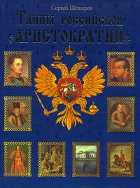 Тайны российской аристократии