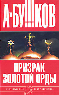 Россия, которой не было. Призрак Золотой орды