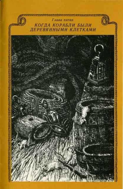 На семи морях. Моряк, смерть и дьявол. Хроника старины.