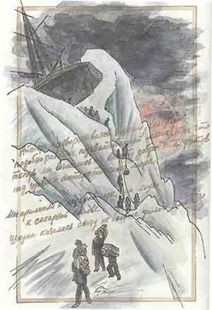 Ледяной сфинкс (с иллюстрациями)