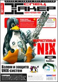 Спецвыпуск журнала «Хакер» #47, октябрь 2004 г.