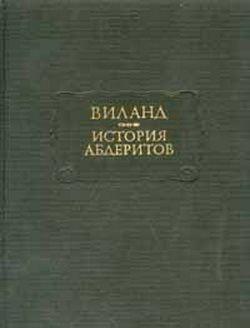 История абдеритов